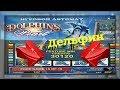 1-й Выигрыш в Слот Дельфины.Бесплатные Спины Игрового Автомата Dolphin's Pearl