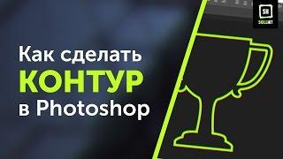 Как сделать контур в фотошопе (Photoshop)