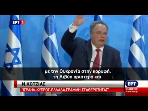 "Greek Foreign Minister Nikos Kotzias: Relationship Between Greece, Cyprus, Israel ""Very Important"""