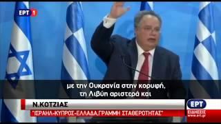"Greek Foreign Minister Nikos Kotzias: Relationship Between Greece, Cyprus, Israel ""Very Important"""