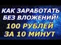 Как заработать без вложений заработок 100 рублей за 10 минут