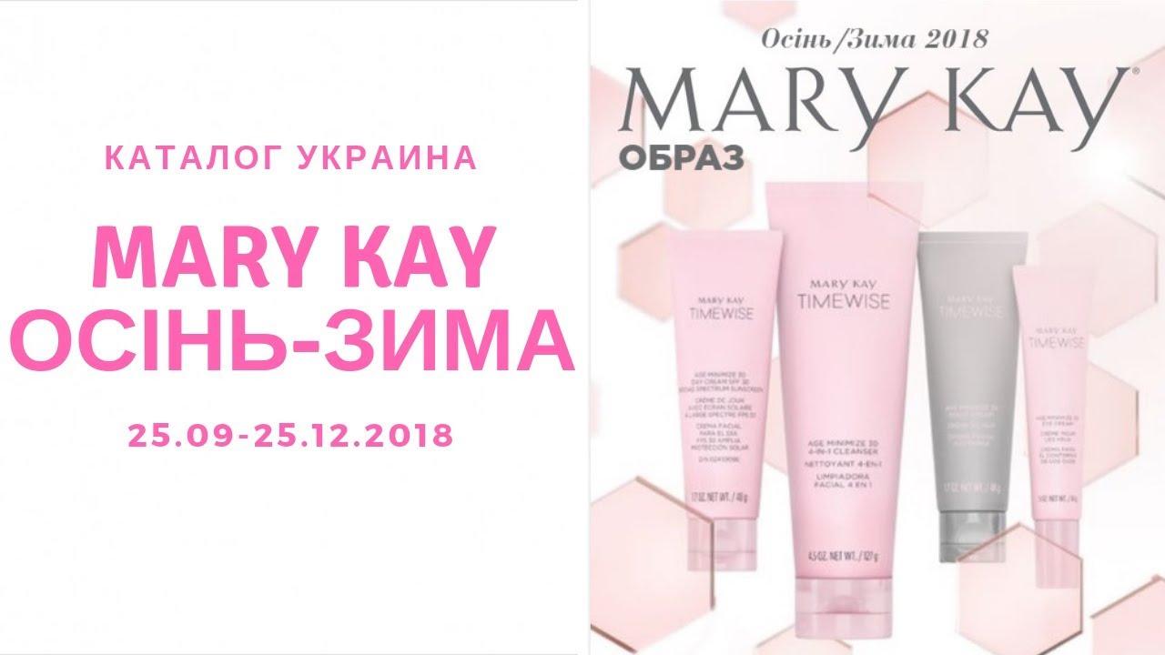 Образ Мери Кей Осень Зима Украина - YouTube