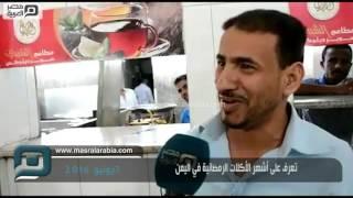 بالفيديو| تعرف على أشهر الأكلات الرمضانية في اليمن