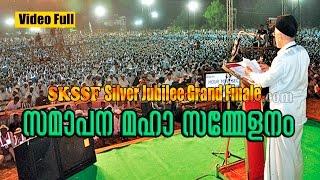SKSSF Silver Jubilee Grand Finale Samapana Sammelanam