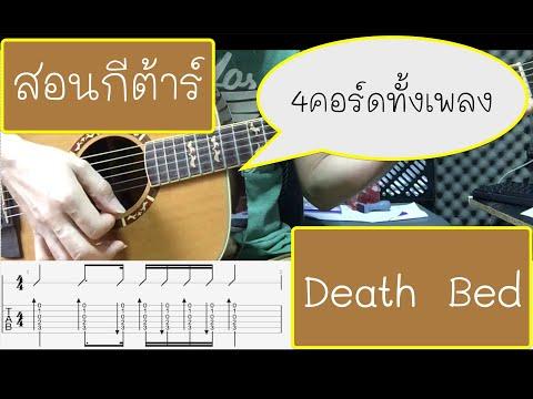 สอนกีต้าร์เพลง Death Bed (Powfu) 4คอร์ดทั้งเพลง