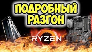 Разгон AMD Ryzen на MSI B450 TOMAHAWK   Разгон процессора и оперативной памяти