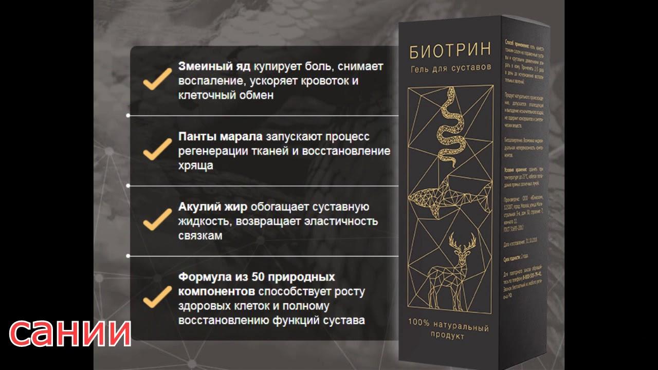 Биотрин гель для суставов в Рязани