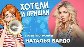 Наталья Бардо: «В актерской профессии ты не можешь заработать много, если ты не в топе»