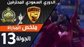 ملخص مباراة القادسية النصر ضمن منافسات الجولة الـ13 من الدوري السعودي للمحترفين