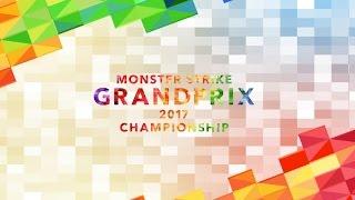 モンストグランプリ2017 チャンピオンシップの詳細/エントリーはこちら ...