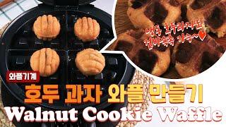 호두과자 와플 만들기 (feat. 와플기계)