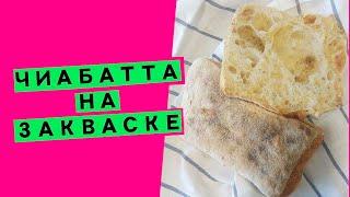 итальянская Чиабатта на закваске: пошаговый рецепт! (100 БЕЗ дрожжей)