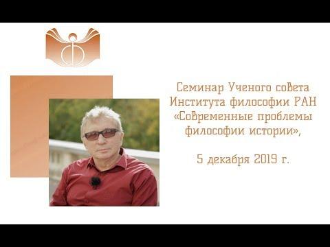 Cеминар Ученого совета Института философии РАН «Современные проблемы философии истории»