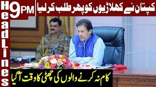 PM Imran to Review Performance of Ministers | Headlines & Bulletin 9 PM | 5 November 2019 | Express