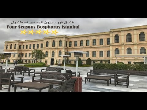 Four seasons bosphorus فندق فور سيزون اسطنبول