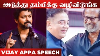 Thalapathy Vijay Appa SAC Speech at Kamal 60