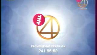 Послерекламная заставка (ТНТ4-12 канал, 08.2016) 30 секунд