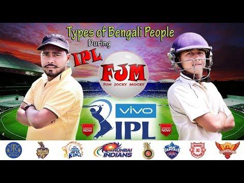 IPL 2019  || Types Of Bengali People During IPL || Vivo IPL 2019 || IPL Funny Video  || FJM ||