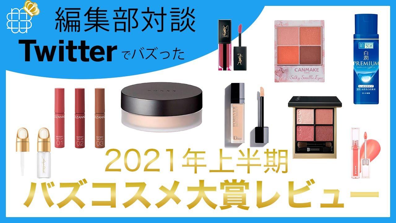 MimiTV2021年上半期 Twitterバズコスメ大賞発表!編集部対談【MimiTV】