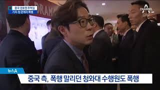 中 경호원들, 한국 기자들 둘러싸고 '집단 폭행' thumbnail