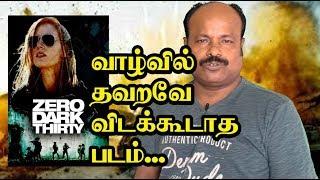 Zero Dark Thirty 2012 Movie Review In Tamil By Jackie Sekar | Jessica Chastain