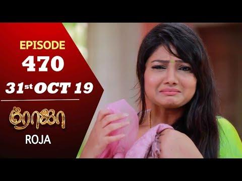 ROJA Serial | Episode 470 | 31st Oct 2019 | Priyanka | SibbuSuryan | SunTV Serial |Saregama TVShows