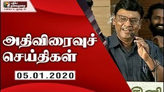 Speed News 05-01-2020 | Puthiya Thalaimurai TV