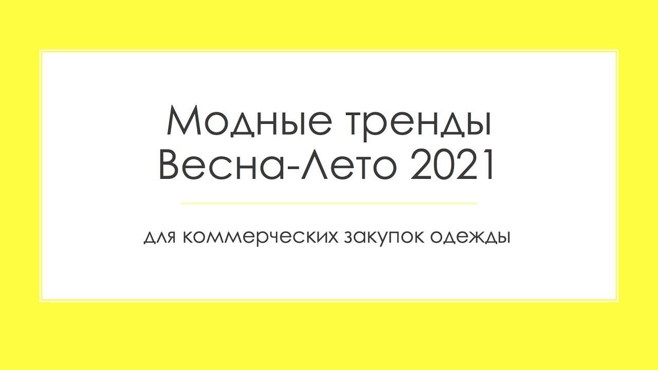 Модные тренды Весна-Лето 2021 в одежде
