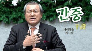 『간증(干證) 《마1:1》』 장경동 목사 - 2018 12 16 주일설교