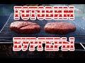 Бургер из говядины Black Angus готовим на углях говядина Мираторг mp3