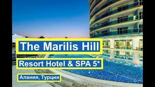 The Marilis Hill Resort Hotel SPA 5 Турция Алания обзор отеля все включено территория