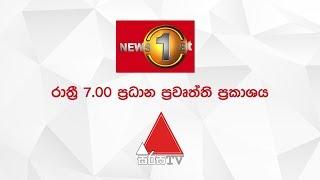 News 1st: Prime Time Sinhala News - 7 PM | (08-07-2019) Thumbnail