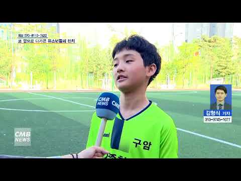 [대전뉴스] 2018 CMB컵 대전·세종·충남 유소년 축구리그, 코 앞으로 다가온 유소년들의 잔치