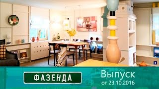 Фазенда - Три водном. Выпуск от23.10.2016