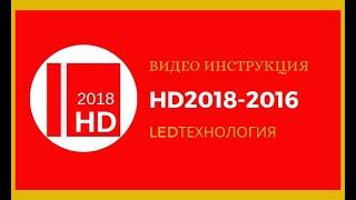 Бесплатный Видео урок по настройки бегущей строки в программе HD2018 / HD2016