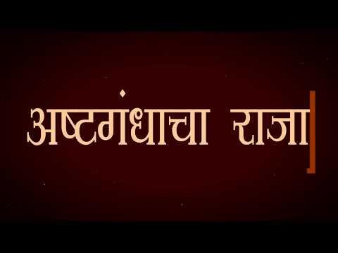Ashtagandhacha Raja Aagmanachi Sakal 2017 | Mangalmurti Morya | Morya He Har Man Me