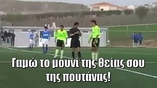 Αστείες στιγμές από το ερασιτεχνικό (και όχι μόνο) ποδόσφαιρο thumbnail