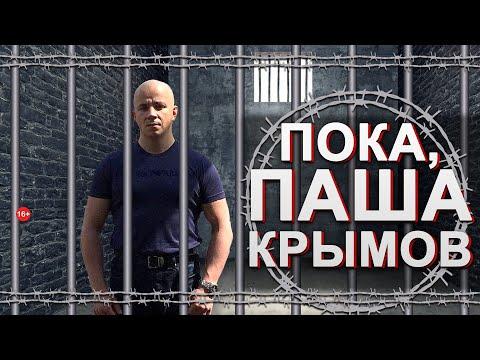 Крымов ЗАДЕРЖАН в Шереметьево, посадили создателя New Assets Union, контроль криптовалютных бирж