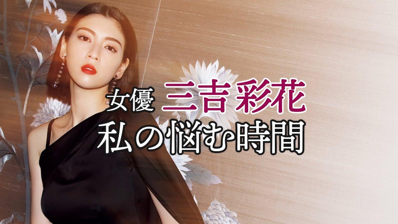 女優・三吉彩花は今いちばん悩んでいます【東京カレンダー】
