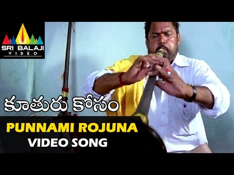 Koothuru Kosam Video Songs | Punnami Rojuna Video Song | R Narayana Murthy | Sri Balaji Video