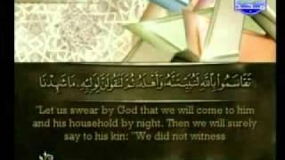 سورة النمل كاملة الشيخ أحمد على العجمي