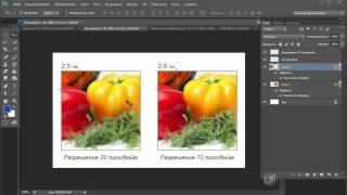 Уроки фотошопа (Photoshop) Зинаиды Лукьяновой. Урок 2.2