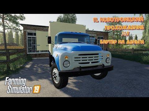 Прохождение карты п. Новотроицкий для фс19 / Колбаса для магазина / РП фс 19 / Farming Simulator 19