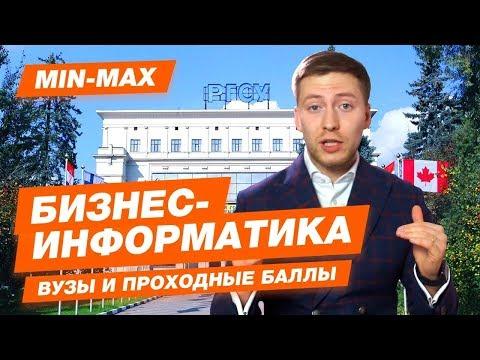 БИЗНЕС - ИНФОРМАТИКА - КАК ПОСТУПИТЬ? | Проходные баллы в вузы Москвы и Питера