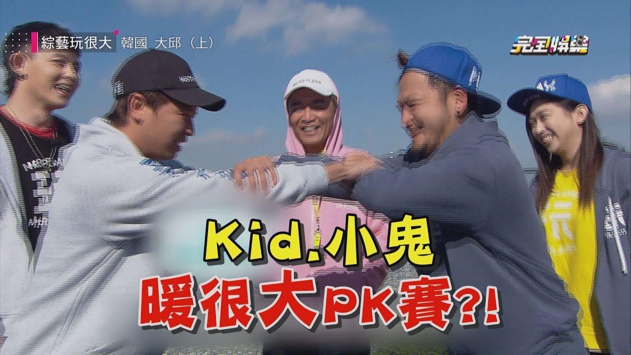 【綜藝玩很大】EP225 超崩潰跑山競賽 竟成KID.小鬼暖男對決?! - YouTube