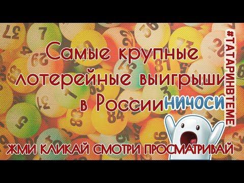 Самые крупные лотерейные выигрыши в России #татаринвтеме