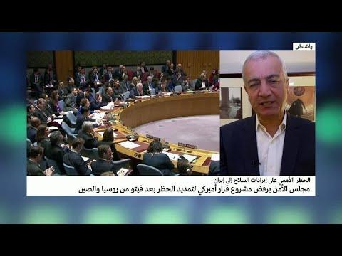 مشروع القرار الأمريكي لتمديد حظر السلاح على إيران لا يحظى بموافقة مجلس الأمن الدولي