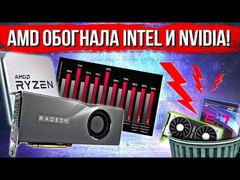 AMD наконец-то обогнала intel и Nvidia! 🔥🔥🔥