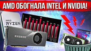 AMD наконец-то обогнала intel и Nvidia! ????????????
