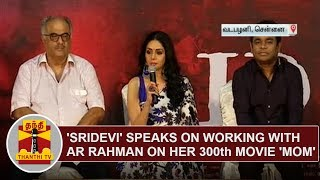 'Actress SriDevi' speaks on working with AR Rahman on her 300th movie 'MOM' | Thanthi TV